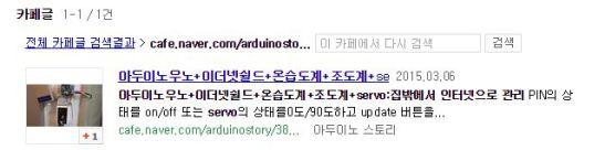 arduino_story_02